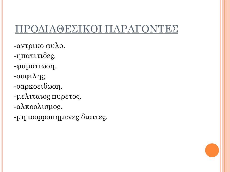 ΠΡΟΔΙΑΘΕΣΙΚΟΙ ΠΑΡΑΓΟΝΤΕΣ -αντρικο φυλο.-ηπατιτιδες.