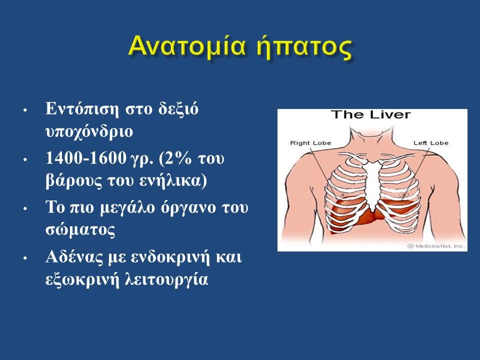  Η συζευγμένη χολερυθρίνη δεν απορροφάται από τον εντερικό βλεννογόνο  Στον τελικό ειλεό και το παχύ υδρολύεται από βακτηριδιακές β - γλυκουρονιδάσες σε μη συζευγμένη χολερυθρίνη  Τα βακτήρια του εντέρου υδρολύουν τη συζευγμένη χολερυθρίνη σε ελεύθερη χολερυθρίνη, η οποία μετατρέπεται σε ουροχολινογόνο  80-90% του ουροχολινογόνου απεκκρίνεται στα κόπρανα είτε αυτούσιο είτε οξειδωμένο σε πορτοκαλί ενώσεις ( ουροχολίνη )  Η μη συζευγμένη δεν μπορεί να προσδιοριστεί άμεσα με την προσθήκη αντιδραστηρίου στον ορό και καλείται έμμεση χολερυθρίνη