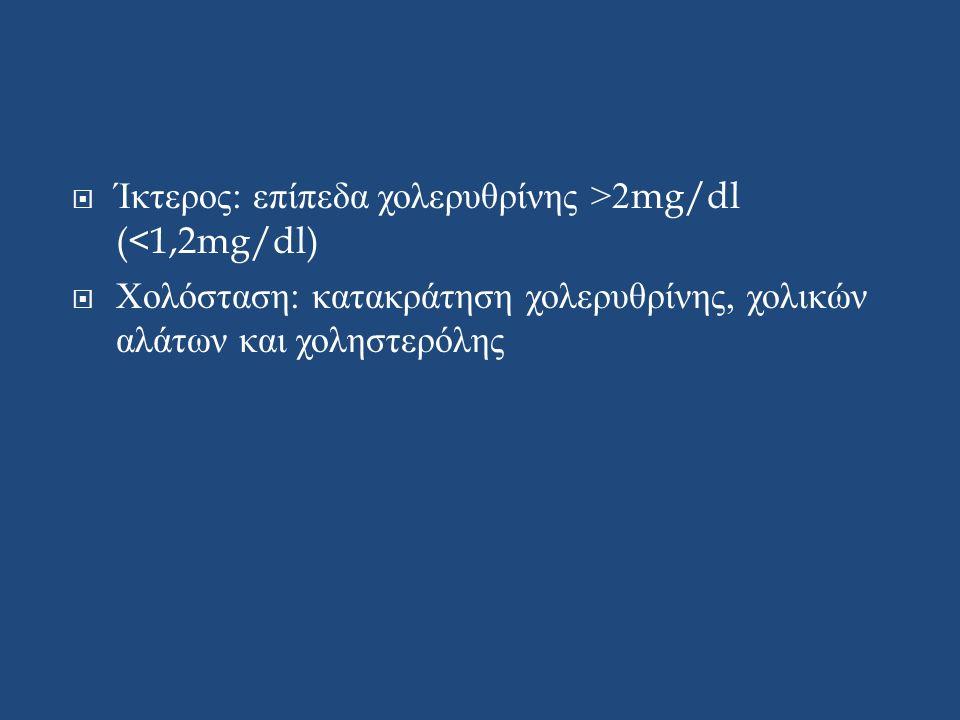  Ίκτερος : επίπεδα χολερυθρίνης >2mg/dl (<1,2mg/dl)  Χολόσταση : κατακράτηση χολερυθρίνης, χολικών αλάτων και χοληστερόλης