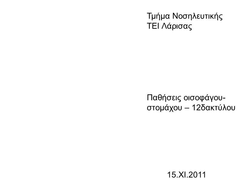 Τμήμα Νοσηλευτικής ΤΕΙ Λάρισας Παθήσεις οισοφάγου- στομάχου – 12δακτύλου 15.XI.2011