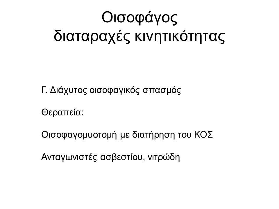 Οισοφάγος διαταραχές κινητικότητας Γ.