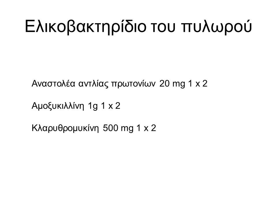 Ελικοβακτηρίδιο του πυλωρού Αναστολέα αντλίας πρωτονίων 20 mg 1 x 2 Αμοξυκιλλίνη 1g 1 x 2 Κλαρυθρομυκίνη 500 mg 1 x 2