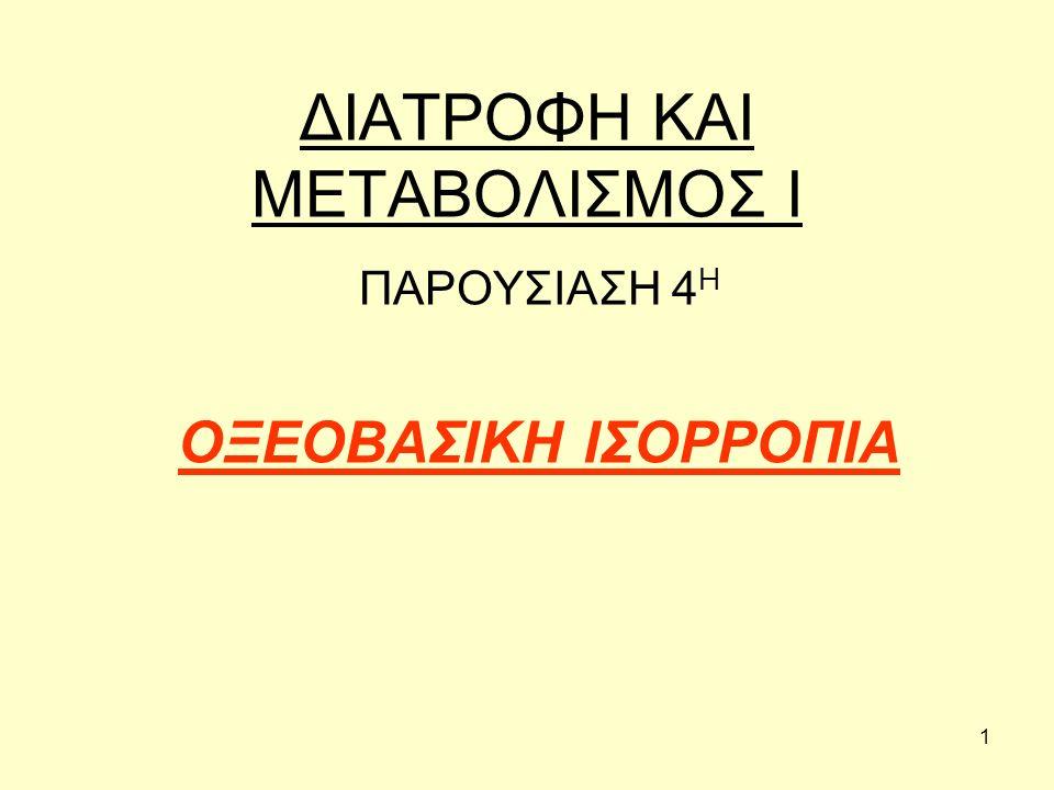 1 ΔΙΑΤΡΟΦΗ ΚΑΙ ΜΕΤΑΒΟΛΙΣΜΟΣ Ι ΠΑΡΟΥΣΙΑΣΗ 4 Η ΟΞΕΟΒΑΣΙΚΗ ΙΣΟΡΡΟΠΙΑ