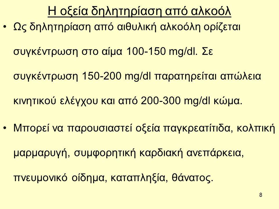 8 Η οξεία δηλητηρίαση από αλκοόλ Ως δηλητηρίαση από αιθυλική αλκοόλη ορίζεται συγκέντρωση στο αίμα 100-150 mg/dl.