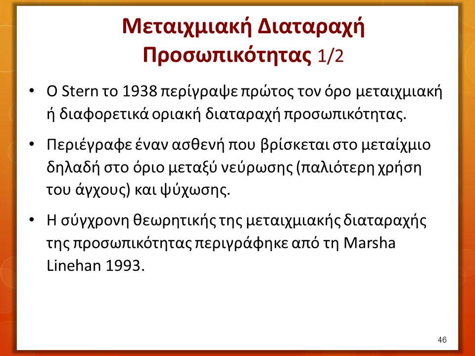 Μεταιχμιακή Διαταραχή Προσωπικότητας 1/2 Ο Stern το 1938 περίγραψε πρώτος τον όρο μεταιχμιακή ή διαφορετικά οριακή διαταραχή προσωπικότητας.