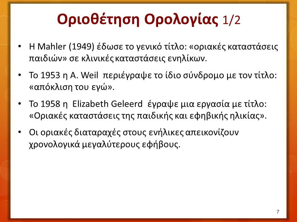 Η Mahler (1949) έδωσε το γενικό τίτλο: «οριακές καταστάσεις παιδιών» σε κλινικές καταστάσεις ενηλίκων.