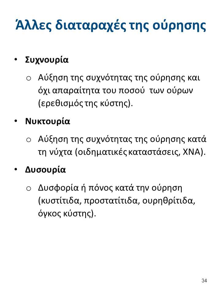 Άλλες διαταραχές της ούρησης Συχνουρία o Αύξηση της συχνότητας της ούρησης και όχι απαραίτητα του ποσού των ούρων (ερεθισμός της κύστης).