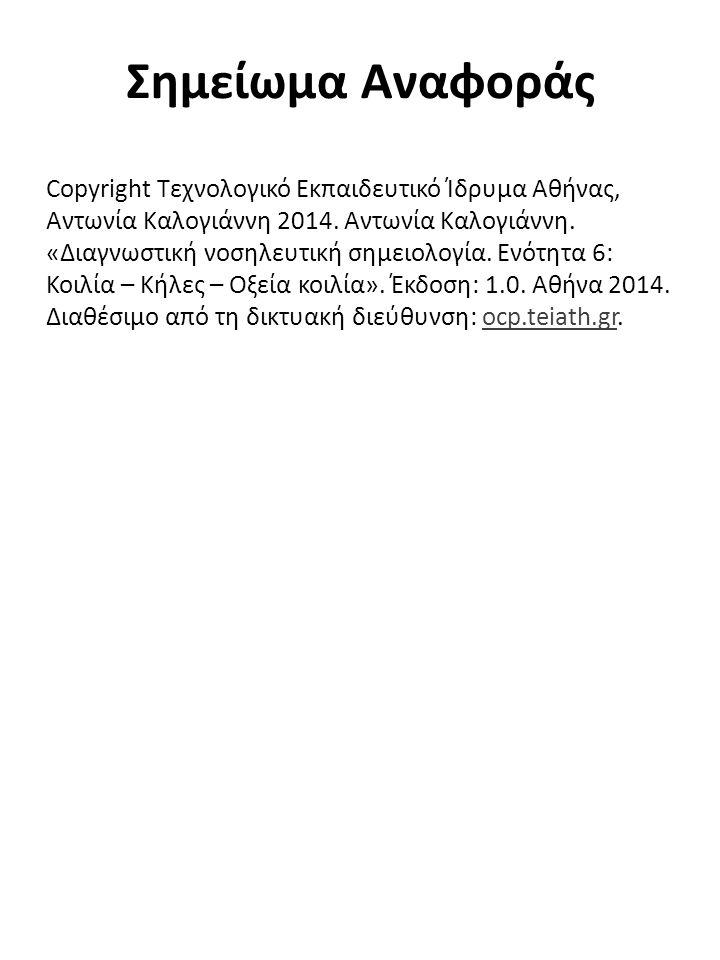 Σημείωμα Αναφοράς Copyright Τεχνολογικό Εκπαιδευτικό Ίδρυμα Αθήνας, Αντωνία Καλογιάννη 2014. Αντωνία Καλογιάννη. «Διαγνωστική νοσηλευτική σημειολογία.