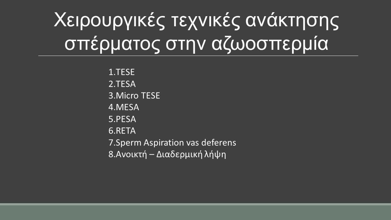 Xειρουργικές τεχνικές ανάκτησης σπέρματος στην αζωοσπερμία 1.TESE 2.TESA 3.Micro TESE 4.MESA 5.PESA 6.RETA 7.Sperm Aspiration vas deferens 8.Ανοικτή –
