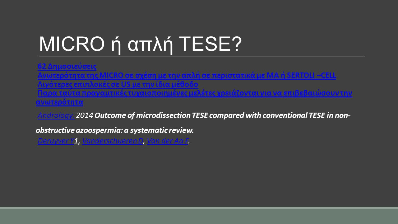 MICRO ή απλή TESE? 62 Δημοσιεύσεις Ανωτερότητα της ΜΙCRO σε σχέση με την απλή σε περιστατικά με ΜΑ ή SERTOLI –CELL Λιγότερες επιπλοκές σε US με την ίδ