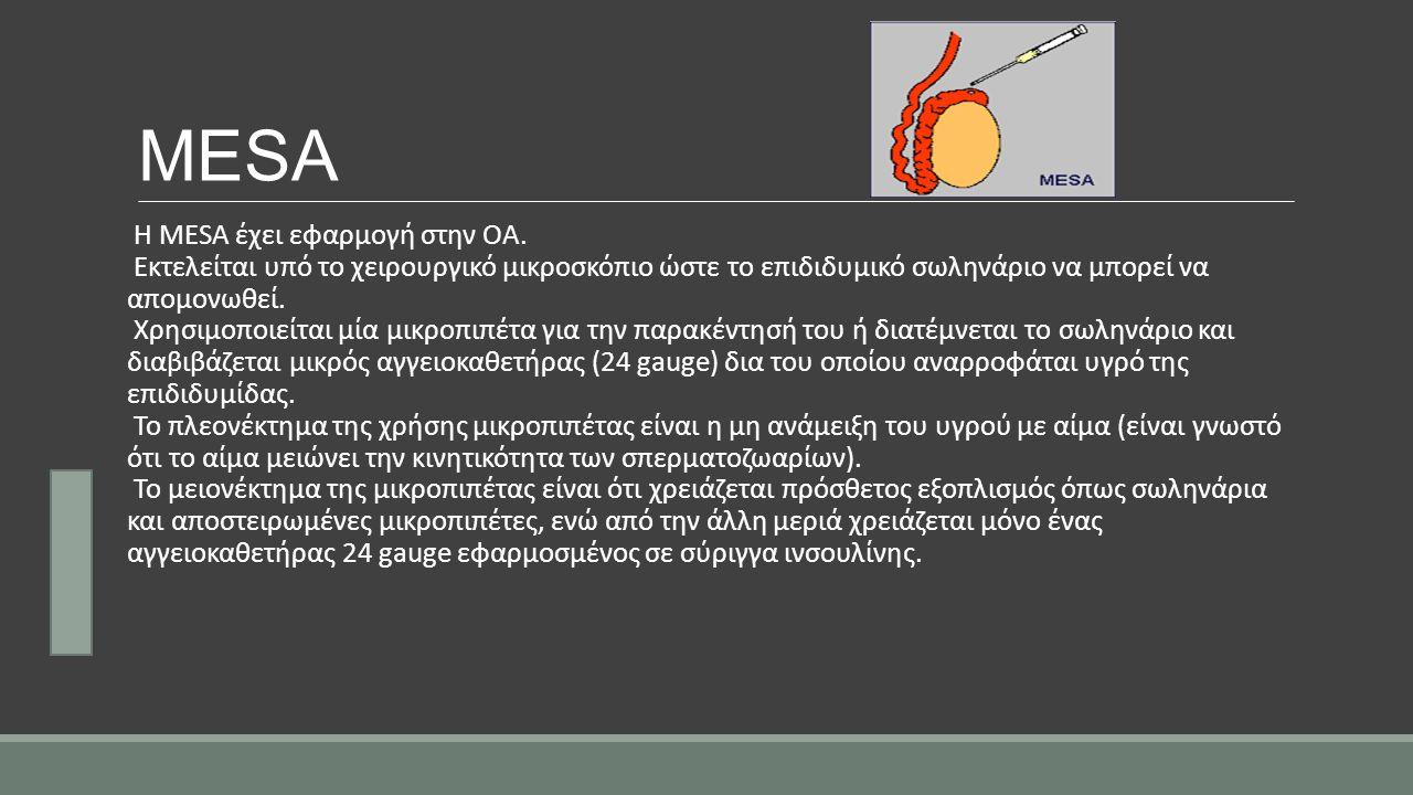 MESA Η MESA έχει εφαρμογή στην ΟΑ. Εκτελείται υπό το χειρουργικό μικροσκόπιο ώστε το επιδιδυμικό σωληνάριο να μπορεί να απομονωθεί. Χρησιμοποιείται μί