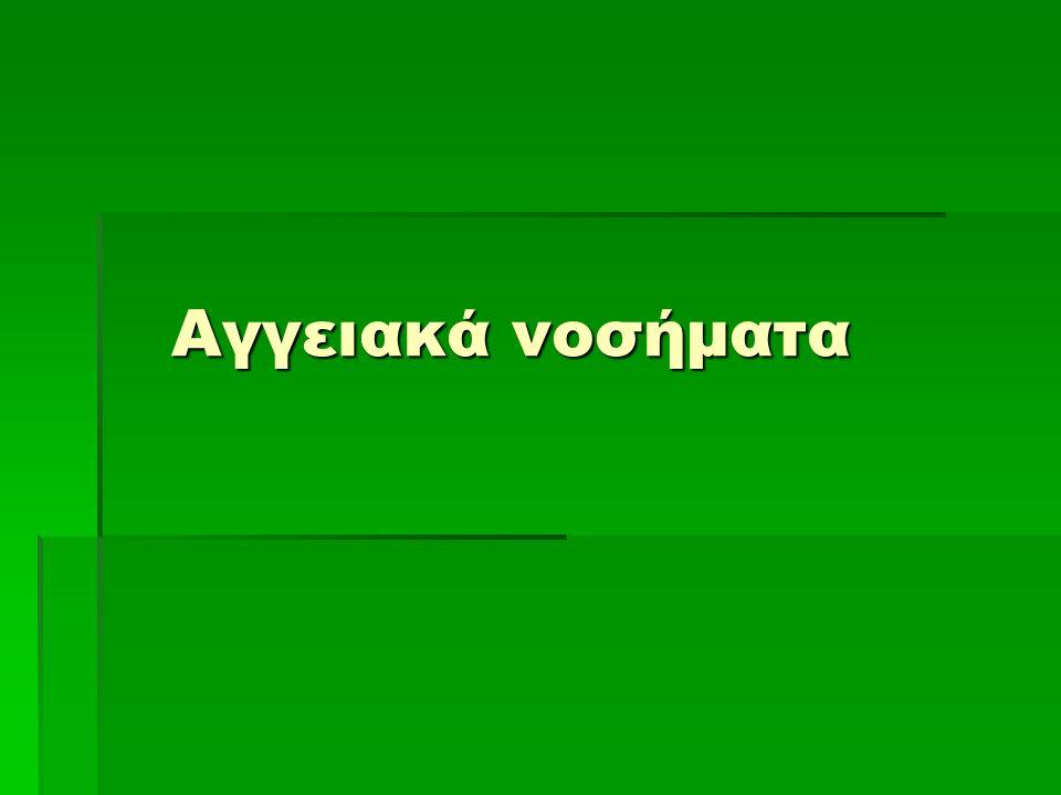 Αγγειακά νοσήματα Αγγειακά νοσήματα