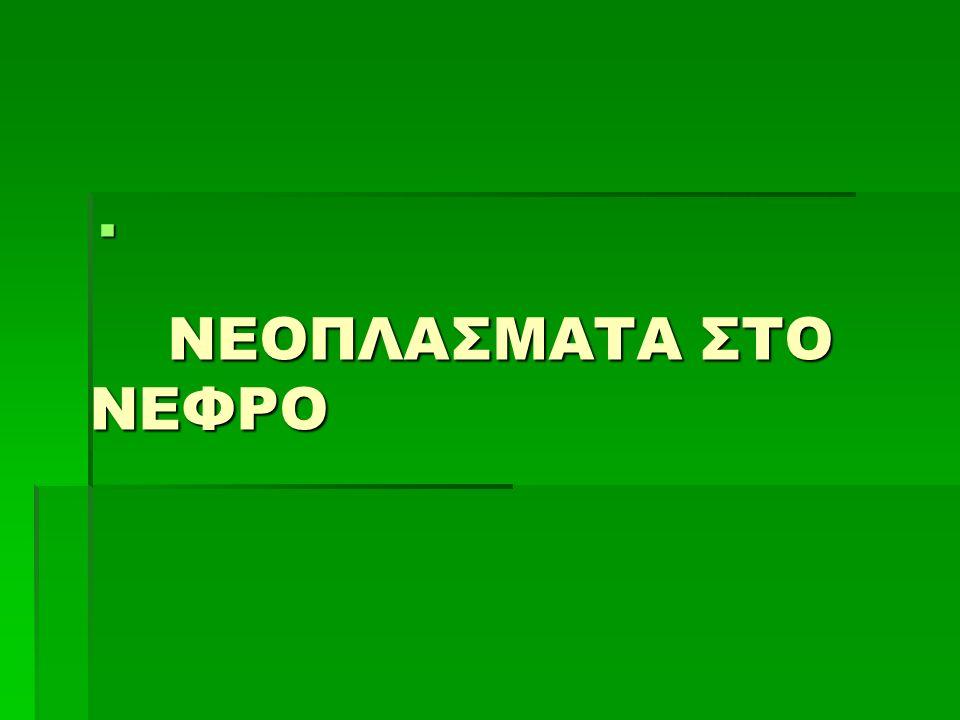 ΝΕΟΠΛΑΣΜΑΤΑ ΣΤΟ ΝΕΦΡΟ ΝΕΟΠΛΑΣΜΑΤΑ ΣΤΟ ΝΕΦΡΟ 