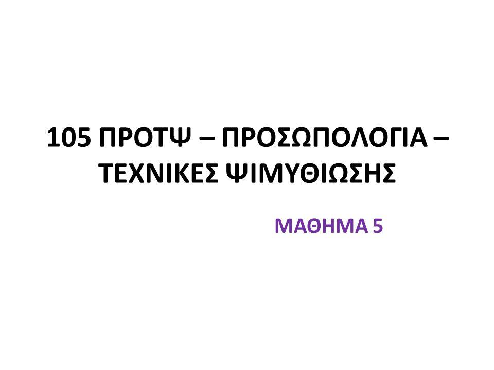 ΜΑΚΙΓΙΑΖ ΦΡΥΔΙΩΝ ΤΑ ΦΡΥΔΙΑ ΠΑΙΖΟΥΝ ΜΕΓΑΛΟ ΡΟΛΟ ΣΤΗΝ ΟΜΟΡΦΙΑ ΤΟΥ ΓΥΝΑΙΚΕΙΟΥ ΠΡΟΣΩΠΟΥ, ΓΙΑΤΙ ΔΙΝΟΥΝ ΛΑΜΨΗ ΣΤΟ ΒΛΕΜΜΑ ΚΑΙ ΕΠΙΠΛΕΟΝ ΠΡΟΣΤΑΤΕΥΟΥΝ ΚΑΙ ΤΑ ΜΑΤΙΑ.