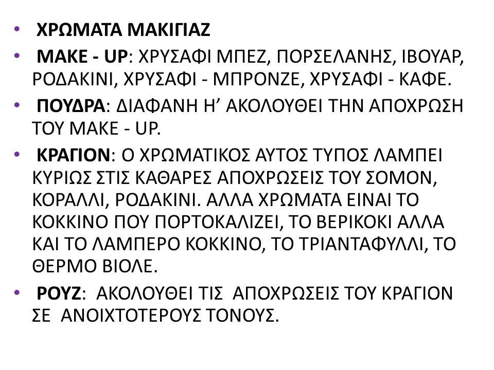 ΣΚΙΕΣ ΜΑΤΙΩΝ : HIGHLIGHTERS (1) : ΣΑΜΠΑΝΙΖΕ, ΙΒΟΥΑΡ, ΘΕΡΜΟ ΡΟΖ, ΑΝΟΙΧΤΟ ΡΟΔΑΚΙΝΙ, ΑΠΑΛΟ ΧΡΥΣΟΚΙΤΡΙΝΟ, ΑΝΟΙΧΤΟ ΜΠΕΖ, ΑΝΟΙΧΤΟ ΘΕΡΜΟ ΓΚΡΙ, ΑΝΟΙΧΤΟ ΒΕΡΙΚΟΚΙ, ΑΝΟΙΧΤΟ ΣΟΜΟΝ ΚΑΙ ΟΛΑ ΤΑ ΧΡΩΜΑΤΑ ΤΟΥ ΠΑΓΟΥ.