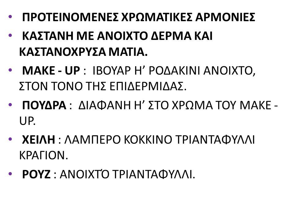 ΣΚΙΕΣ : ΧΡΥΣΟ – ΜΠΕΖ HIGHLIGHTER (1), ΑΝΟΙΧΤΟ ΧΑΛΚΟΥ (2) ΣΤΟ ΚΙΝΗΤΟ ΒΛΕΦΑΡΟ, ΜΩΒ – ΒΙΟΛΕ (3) ΔΙΝΕΙ ΤΟ ΣΧΗΜΑ ΣΤΑ ΜΑΤΙΑ ΚΑΙ ΣΥΝΕΧΙΖΕΙ ΣΤΟ ΚΑΤΩ ΒΛΕΦΑΡΟ.