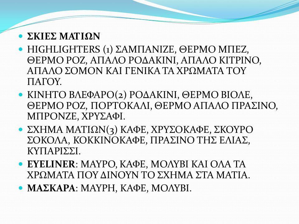 ΣΚΙΕΣ ΜΑΤΙΩΝ HIGHLIGHTERS (1) ΣΑΜΠΑΝΙΖΕ, ΘΕΡΜΟ ΜΠΕΖ, ΘΕΡΜΟ ΡΟΖ, ΑΠΑΛΟ ΡΟΔΑΚΙΝΙ, ΑΠΑΛΟ ΚΙΤΡΙΝΟ, ΑΠΑΛΟ ΣΟΜΟΝ ΚΑΙ ΓΕΝΙΚΑ ΤΑ ΧΡΩΜΑΤΑ ΤΟΥ ΠΑΓΟΥ. ΚΙΝΗΤΟ ΒΛΕ