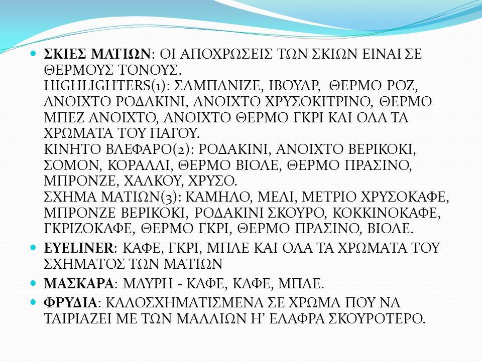ΣΚΙΕΣ ΜΑΤΙΩΝ: ΟΙ ΑΠΟΧΡΩΣΕΙΣ ΤΩΝ ΣΚΙΩΝ ΕΙΝΑΙ ΣΕ ΘΕΡΜΟΥΣ ΤΟΝΟΥΣ. HIGHLIGHTERS(1): ΣΑΜΠΑΝΙΖΕ, ΙΒΟΥΑΡ, ΘΕΡΜΟ ΡΟΖ, ΑΝΟΙΧΤΟ ΡΟΔΑΚΙΝΙ, ΑΝΟΙΧΤΟ ΧΡΥΣΟΚΙΤΡΙΝΟ,