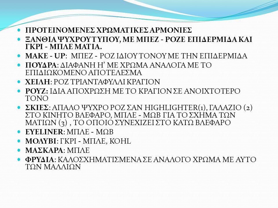 ΠΡΟΤΕΙΝΟΜΕΝΕΣ ΧΡΩΜΑΤΙΚΕΣ ΑΡΜΟΝΙΕΣ ΞΑΝΘΙΑ ΨΥΧΡΟΥ ΤΥΠΟΥ, ΜΕ ΜΠΕΖ - ΡΟΖΕ ΕΠΙΔΕΡΜΙΔΑ ΚΑΙ ΓΚΡΙ - ΜΠΛΕ ΜΑΤΙΑ. MAKE - UP: ΜΠΕΖ - ΡΟΖ ΙΔΙΟΥ ΤΟΝΟΥ ΜΕ ΤΗΝ ΕΠΙΔΕ