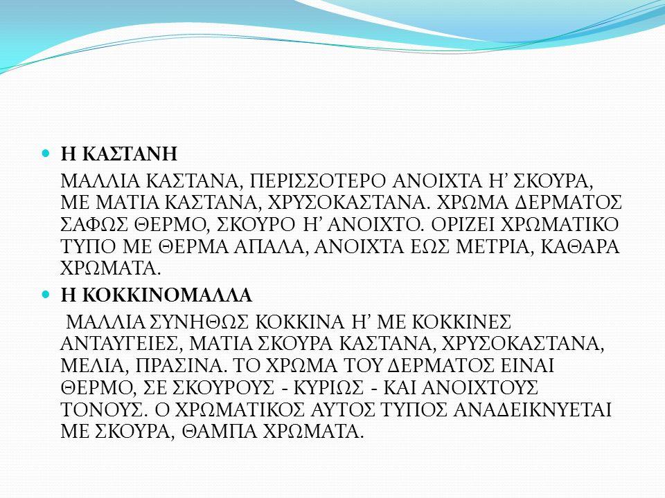 Η ΚΑΣΤΑΝΗ ΜΑΛΛΙΑ ΚΑΣΤΑΝΑ, ΠΕΡΙΣΣΟΤΕΡΟ ΑΝΟΙΧΤΑ Η' ΣΚΟΥΡΑ, ΜΕ ΜΑΤΙΑ ΚΑΣΤΑΝΑ, ΧΡΥΣΟΚΑΣΤΑΝΑ. ΧΡΩΜΑ ΔΕΡΜΑΤΟΣ ΣΑΦΩΣ ΘΕΡΜΟ, ΣΚΟΥΡΟ Η' ΑΝΟΙΧΤΟ. ΟΡΙΖΕΙ ΧΡΩΜΑΤΙ