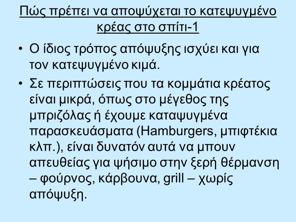 Πώς πρέπει να αποψύχεται το κατεψυγμένο κρέας στο σπίτι-1 Ο ίδιος τρόπος απόψυξης ισχύει και για τον κατεψυγμένο κιμά. Σε περιπτώσεις που τα κομμάτια