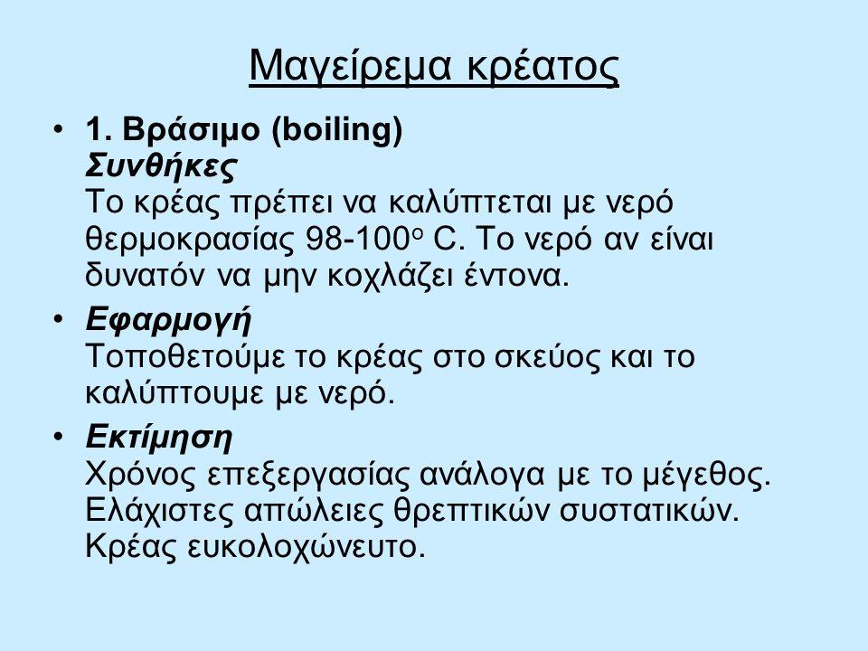 Μαγείρεμα κρέατος 1. Βράσιμο (boiling) Συνθήκες Το κρέας πρέπει να καλύπτεται με νερό θερμοκρασίας 98-100 ο C. Το νερό αν είναι δυνατόν να μην κοχλάζε