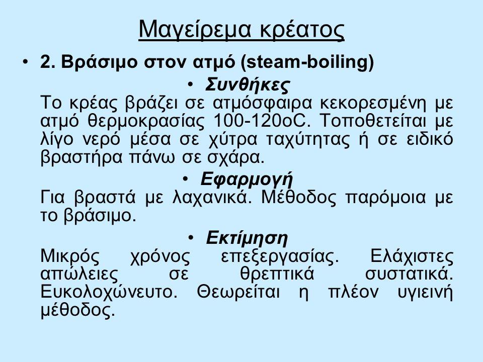 Μαγείρεμα κρέατος 2. Βράσιμο στον ατμό (steam-boiling) Συνθήκες Το κρέας βράζει σε ατμόσφαιρα κεκορεσμένη με ατμό θερμοκρασίας 100-120οC. Τοποθετείται