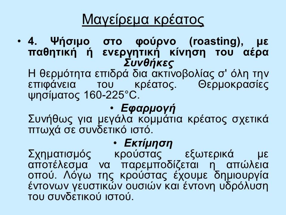 Μαγείρεμα κρέατος 4. Ψήσιμο στο φούρνο (roasting), με παθητική ή ενεργητική κίνηση του αέρα Συνθήκες Η θερμότητα επιδρά δια ακτινοβολίας σ' όλη την επ