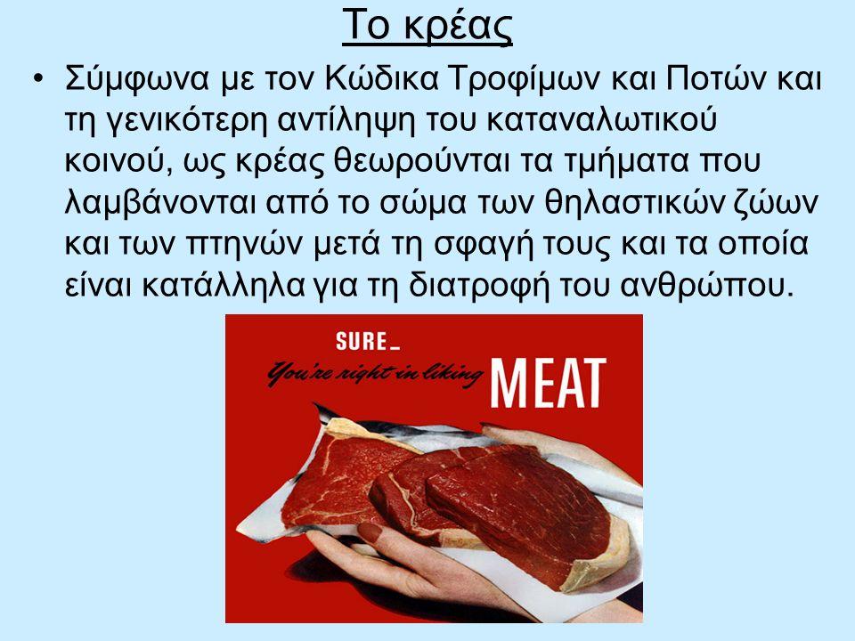 Το κρέας Σύμφωνα µε τον Κώδικα Τροφίμων και Ποτών και τη γενικότερη αντίληψη του καταναλωτικού κοινού, ως κρέας θεωρούνται τα τµήµατα που λαμβάνονται