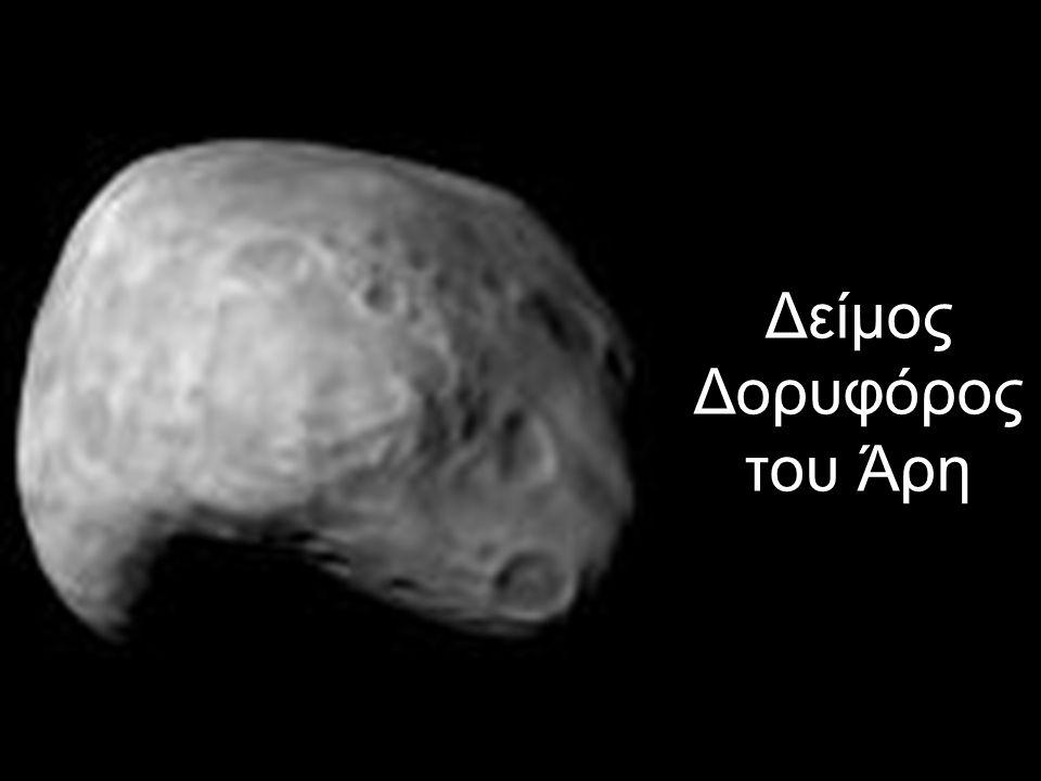 Φόβος Δορυφόρος του Άρη