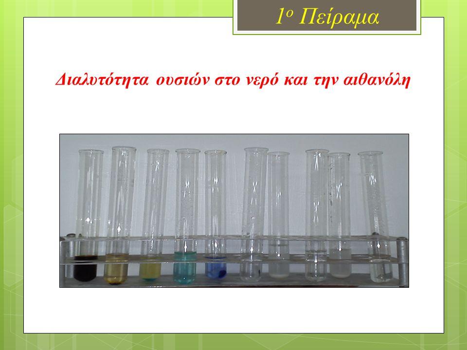 1 ο Πείραμα Διαλυτότητα ουσιών στο νερό και την αιθανόλη
