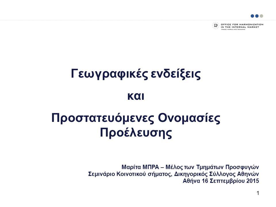 Γεωγραφικές ενδείξεις και Προστατευόμενες Ονομασίες Προέλευσης Μαρίτα ΜΠΡΑ – Μέλος των Τμημάτων Προσφυγών Σεμινάριο Κοινοτικού σήματος, Δικηγορικός Σύλλογος Αθηνών Αθήνα 16 Σεπτεμβρίου 2015 1