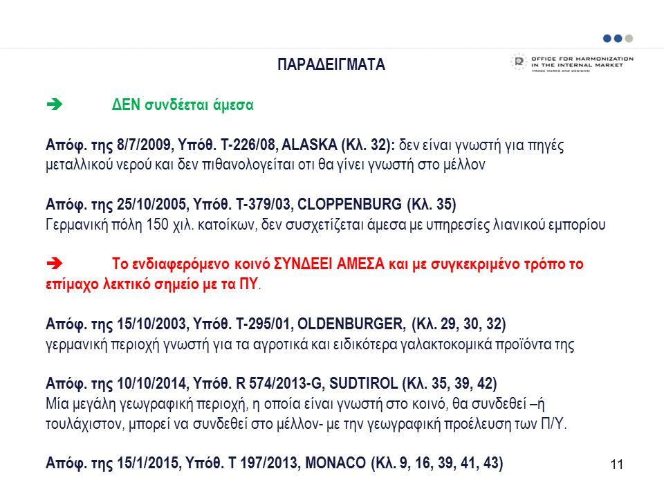 ΠΑΡΑΔΕΙΓΜΑΤΑ  ΔΕΝ συνδέεται άμεσα Απόφ. της 8/7/2009, Υπόθ.