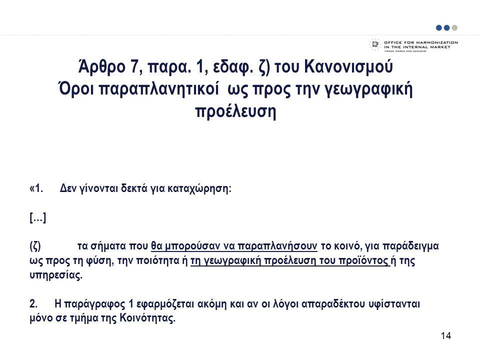 Άρθρο 7, παρα. 1, εδαφ. ζ) του Κανονισμού Όροι παραπλανητικοί ως προς την γεωγραφική προέλευση «1.