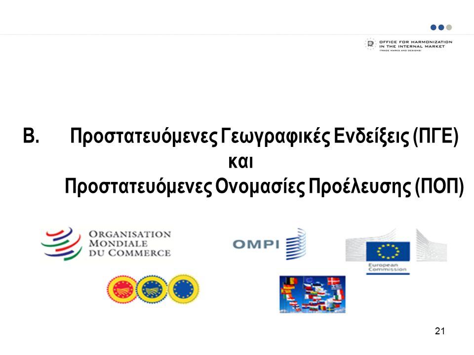 Β. Προστατευόμενες Γεωγραφικές Ενδείξεις (ΠΓΕ) και Προστατευόμενες Ονομασίες Προέλευσης (ΠΟΠ) 21