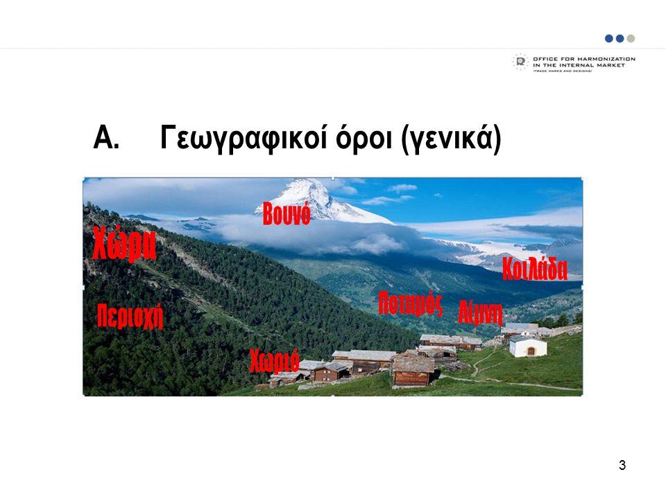 Α. Γεωγραφικοί όροι (γενικά) 3