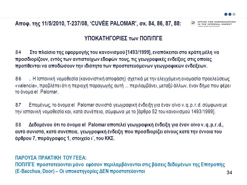 Αποφ. της 11/5/2010, T-237/08, 'CUVÉE PALOMAR', σκ.