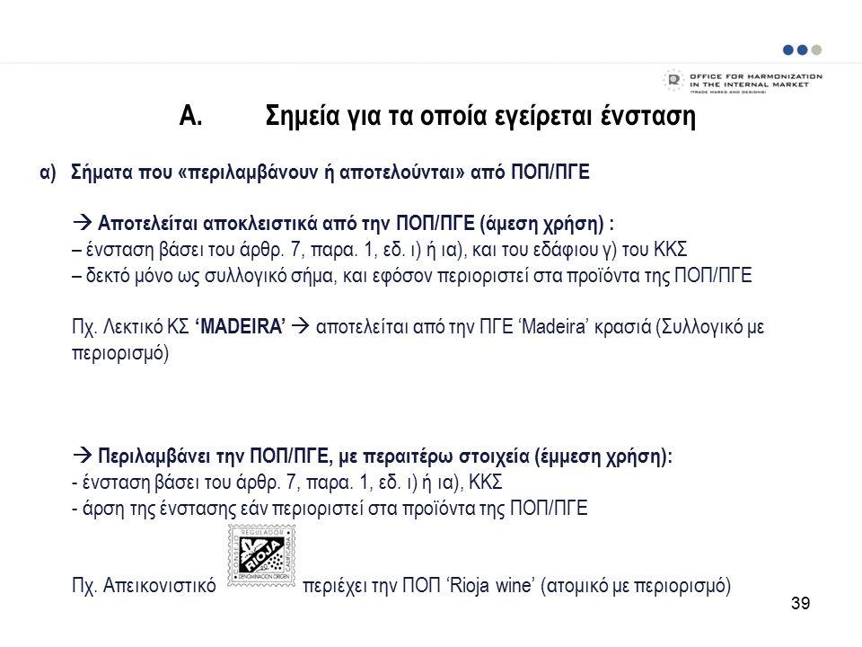 Α.Σημεία για τα οποία εγείρεται ένσταση α) Σήματα που «περιλαμβάνουν ή αποτελούνται» από ΠΟΠ/ΠΓΕ  Αποτελείται αποκλειστικά από την ΠΟΠ/ΠΓΕ (άμεση χρήση) : – ένσταση βάσει του άρθρ.