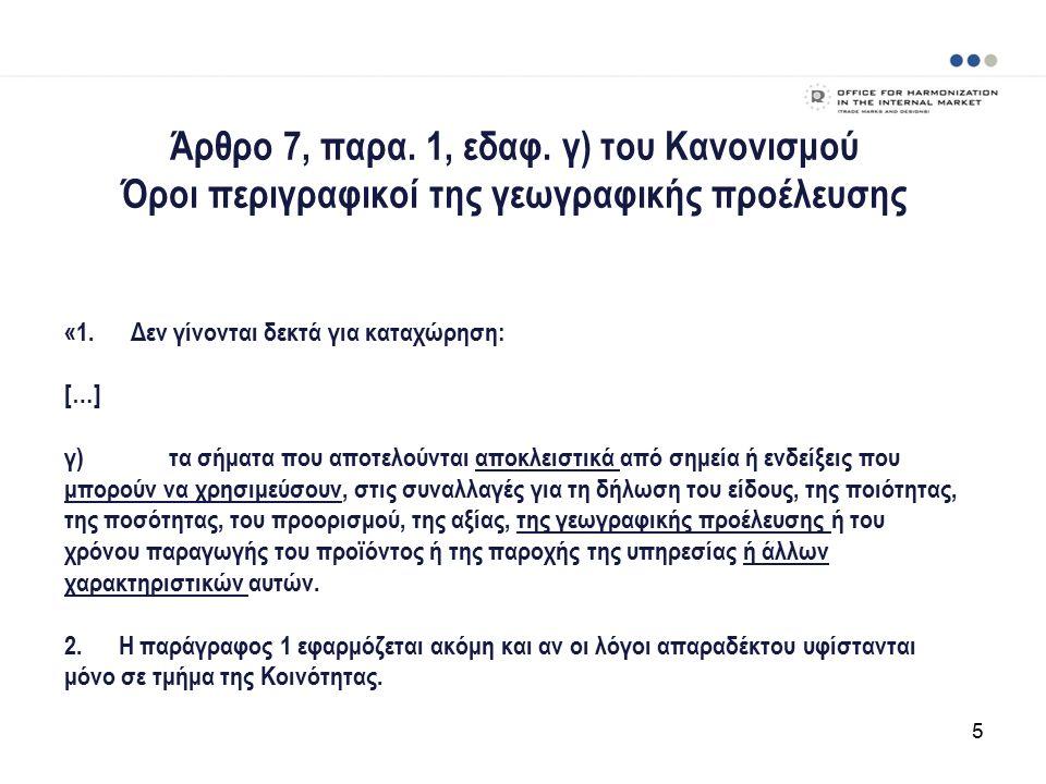 Άρθρο 7, παρα. 1, εδαφ. γ) του Κανονισμού Όροι περιγραφικοί της γεωγραφικής προέλευσης «1.