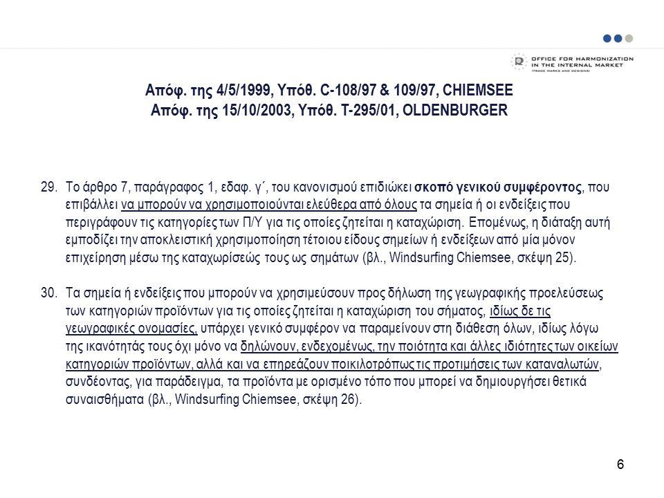 Απόφ. της 4/5/1999, Υπόθ. C-108/97 & 109/97, CHIEMSEE Απόφ.