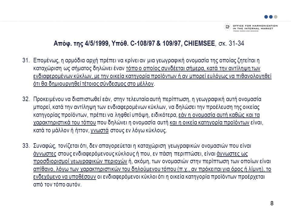 Απόφ. της 4/5/1999, Υπόθ. C-108/97 & 109/97, CHIEMSEE, σκ.