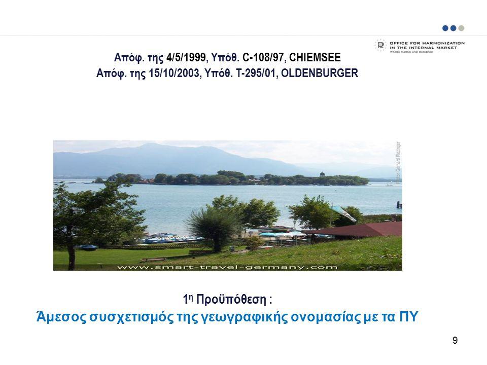 Απόφ. της 4/5/1999, Υπόθ. C-108/97, CHIEMSEE Απόφ.