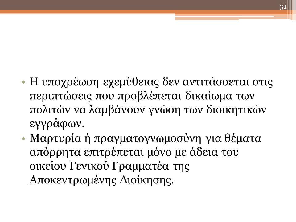 31 Η υποχρέωση εχεμύθειας δεν αντιτάσσεται στις περιπτώσεις που προβλέπεται δικαίωμα των πολιτών να λαμβάνουν γνώση των διοικητικών εγγράφων. Μαρτυρία