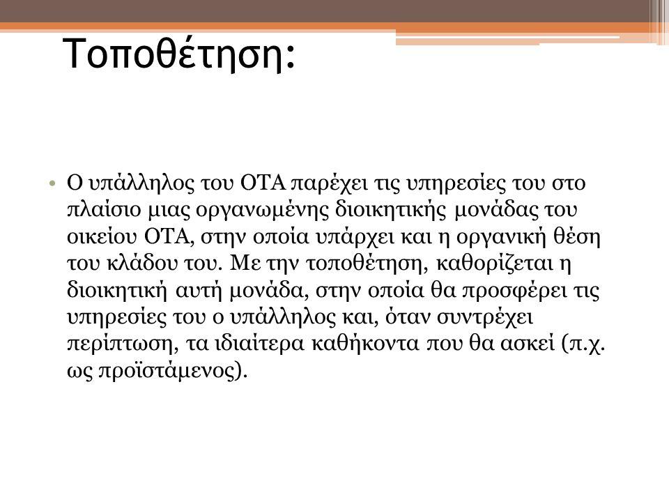 Τοποθέτηση: Ο υπάλληλος του ΟΤΑ παρέχει τις υπηρεσίες του στο πλαίσιο μιας οργανωμένης διοικητικής μονάδας του οικείου ΟΤΑ, στην οποία υπάρχει και η οργανική θέση του κλάδου του.