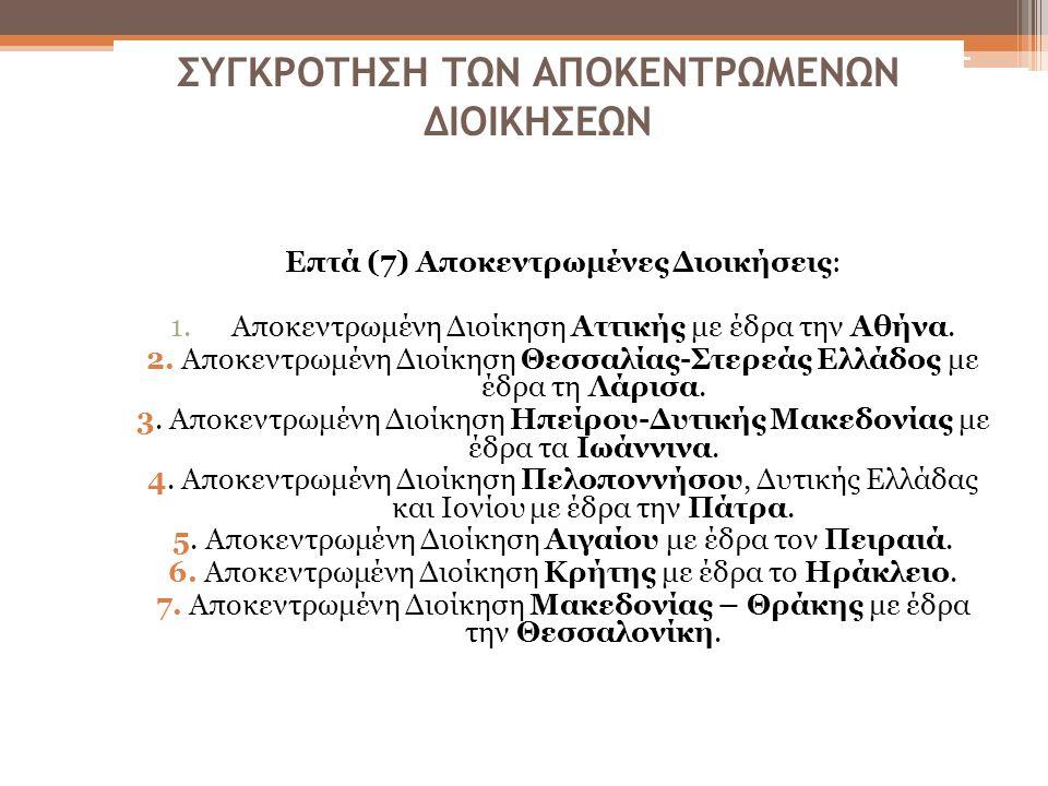 ΣΥΓΚΡΟΤΗΣΗ ΤΩΝ ΑΠΟΚΕΝΤΡΩΜΕΝΩΝ ΔΙΟΙΚΗΣΕΩΝ Επτά (7) Αποκεντρωμένες Διοικήσεις: 1.Αποκεντρωμένη Διοίκηση Αττικής με έδρα την Αθήνα. 2. Αποκεντρωμένη Διοί