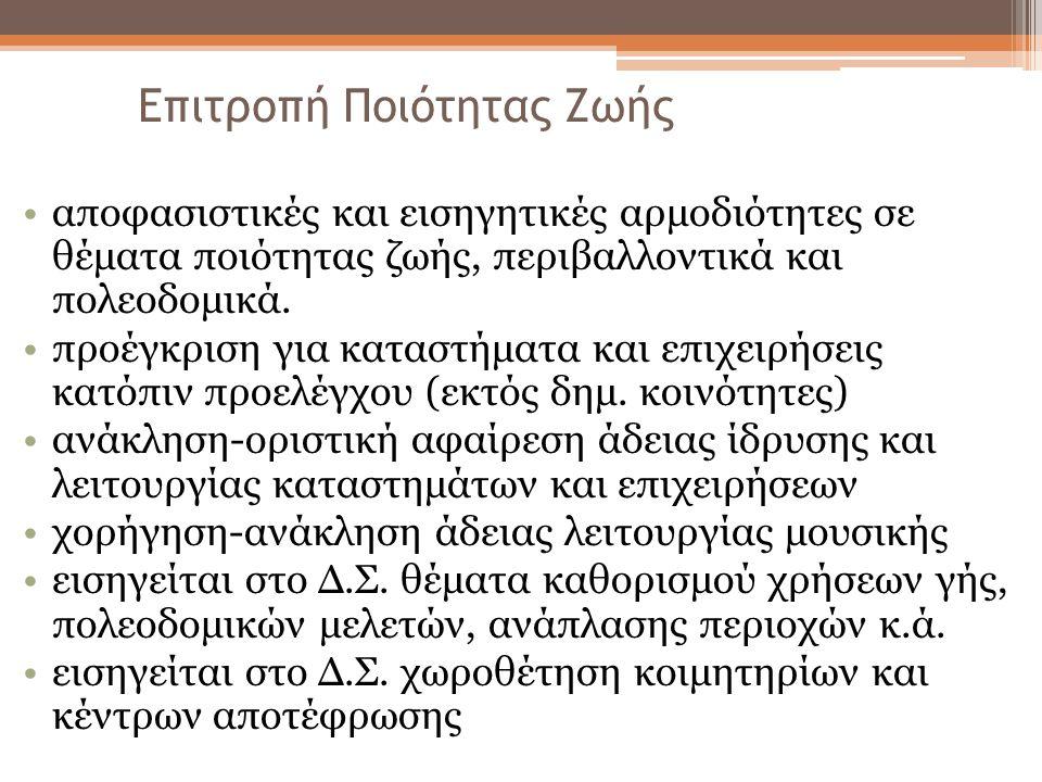 ΑΜΕΣΑ ΕΚΛΕΓΜΕΝΟΙ ΑΝΤΙΠΕΡΙΦΕΡΕΙΑΡΧΕΣ (αρμοδιότητες)  Διευθύνουν και εποπτεύουν τις υπηρεσίες της Περιφέρειας  Προεδρεύουν του Συντονιστικού Οργάνου Πολιτικής Προστασίας της Περιφερειακής ενότητας,  Εκτελούν τις αποφάσεις του Περιφερειάρχη, του Περιφερειακού Συμβουλίου και της Οικονομικής Επιτροπής,  Διατυπώνουν εισήγηση προς το Περιφερειακό Συμβούλιο για τον σχεδιασμό μέτρων πολιτικής προστασίας,  Έχουν την ευθύνη για την πρόληψη, ετοιμότητα, αντιμετώπιση και αποκατάσταση των φυσικών και άλλων καταστροφών,