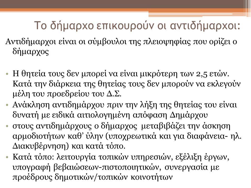 29 Αν η διαταγή προέρχεται από αιρετό μονοπρόσωπο όργανο, η αναφορά υποβάλλεται στον οικείο Γενικό Γραμματέα της Αποκεντρωμένης Διοίκησης.