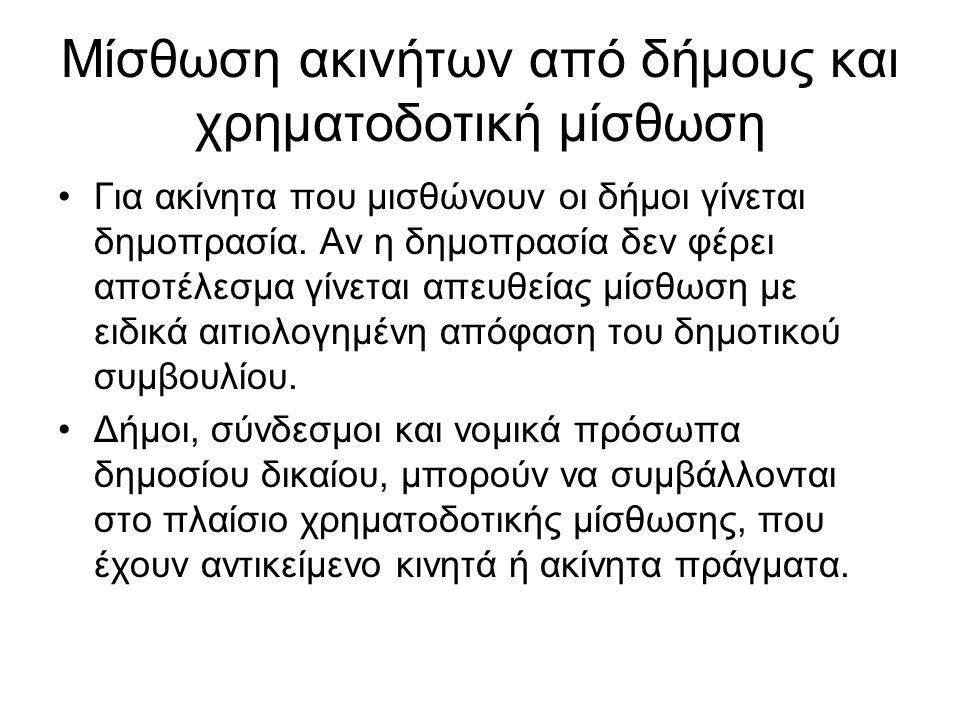 Μίσθωση ακινήτων από δήμους και χρηματοδοτική μίσθωση Για ακίνητα που μισθώνουν οι δήμοι γίνεται δημοπρασία.