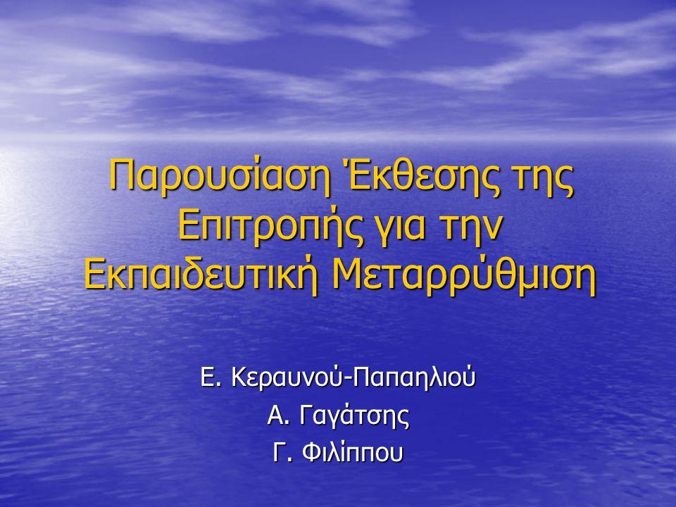 Παρουσίαση Έκθεσης της Επιτροπής για την Εκπαιδευτική Μεταρρύθμιση Ε. Κεραυνού-Παπαηλιού Α. Γαγάτσης Γ. Φιλίππου