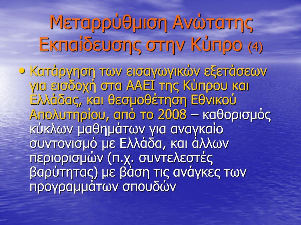 Μεταρρύθμιση Ανώτατης Εκπαίδευσης στην Κύπρο (4) Κατάργηση των εισαγωγικών εξετάσεων για εισδοχή στα ΑΑΕΙ της Κύπρου και Ελλάδας, και θεσμοθέτηση Εθνικού Απολυτηρίου, από το 2008 – καθορισμός κύκλων μαθημάτων για αναγκαίο συντονισμό με Ελλάδα, και άλλων περιορισμών (π.χ.